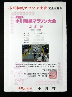 04ogawa00621